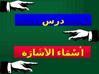 أسماء الاشارة.pptx