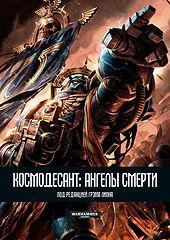 Сборник рассказов Космодесант. Ангелы Смерти .fb2