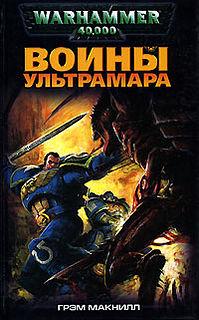 02. Воины Ультрамара.fb2
