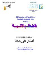 دورة تكوينية في المناظم.pdf