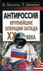 Лисичкин Владимир Александрович #АнтиРоссия.epub