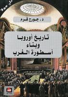 تاريخ أوروبا وبناء أسطورة الغرب - جورج قرم.pdf