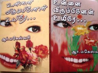 உன்னை விரும்பினேன் உயிரே.pdf