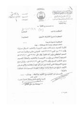 عدم جمع مبالغ من الموظفات وأولياء الأمور.doc