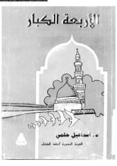 alarbah-alkbar-hlm-ar_PTIFF.pdf