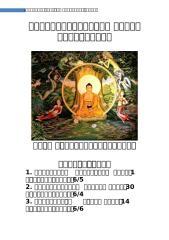 โครงงานสังคมศึกษา ศาสนาและวัฒนธรรม.doc
