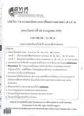 PAT74.pdf
