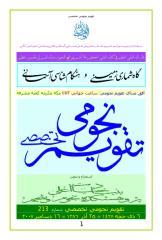 6 Zihajjeh 1428.pdf