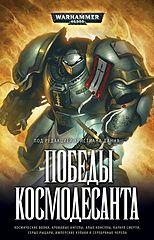 Сборник рассказов Победы Космодесанта.fb2
