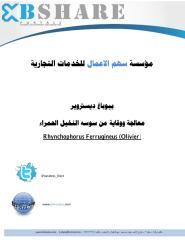 بيوباغ سوسة النخيل.pdf.pdf