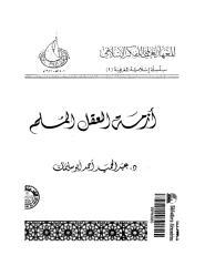 ازمه العقل المسلم.pdf