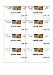 جمعية سهب عشار.docx