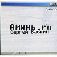14.Сергей Бабкин-Ас.mp3
